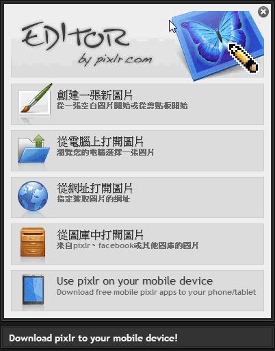 http://pixlr.com/mobile/